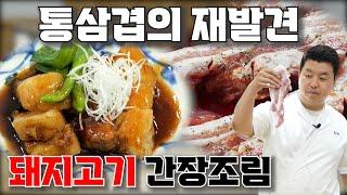 [일본식 돼지고기 조림(부타 카쿠니)] 새로운 밥도둑의…