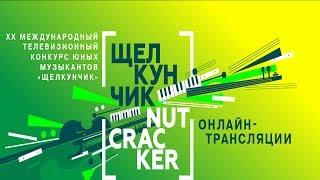 """II тур (Фортепиано) XX Международного телевизионного конкурса юных музыкантов """"Щелкунчик"""""""