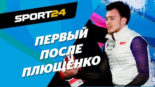 Дмитрий АЛИЕВ о золоте чемпионата Европы конкуренции с Ханю и Ченом и успехах в лыжах