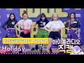 [IDOL RADIO] 200525 SECRET NUMBER(시크릿넘버) - Holiday /아이돌 라디오 직캠