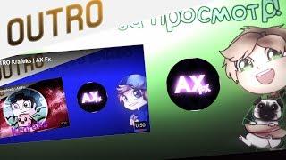 OUTRO ZyablikHero | AX Fx.