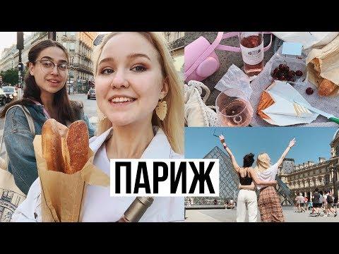 НАС КИНУЛИ С КВАРТИРОЙ  // Париж