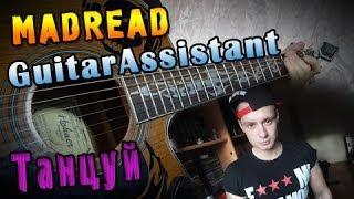 MADREAD - Танцуй (Урок под гитару)