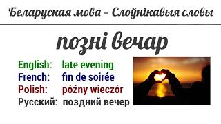 #1 — беларуская мова — слоўнікавыя словы