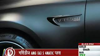 Mercedes AMG E63 S 4MATIC Plus Hindi Review 2018 | Auto India