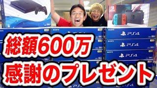 任天堂スイッチ&PS4&フィルム5500枚プレゼントします!【祝150万人!感謝のプレゼント企画】