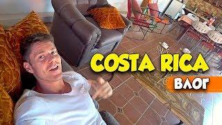 Коста-Рика ВЛОГ - Уезжаю из Коста-Рики, Показываю свой дом, Готовим Блины, Тарантул в комнате.
