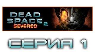Dead Space 2: Severed - Прохождение игры на русском [#1] dlc