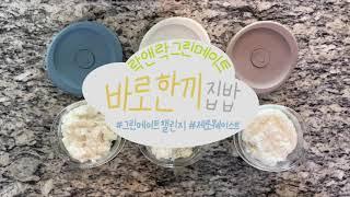 #6 집밥 해먹기 • 락앤락 • 간단한 아점 • 계란말…