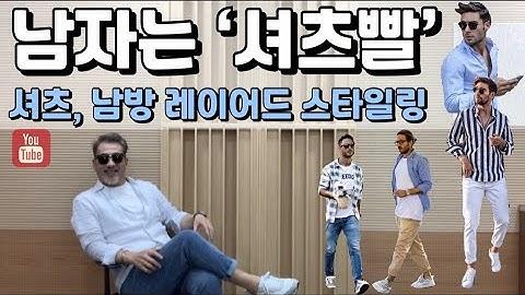 """[styling] 남자는 셔츠빨!! """"셔츠 레이어드"""" 평범한 남방 하나로 달라지는 꾸안꾸 미니멀 코디 (feat, 데님 & 스트라이프 셔츠 )"""