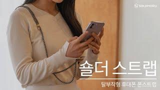 탈부착식 신지모루 핸드폰 숄더 스트랩