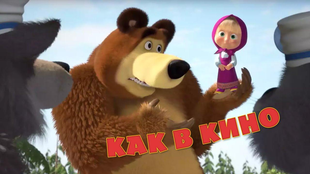 Скачать сезон маша и медведь