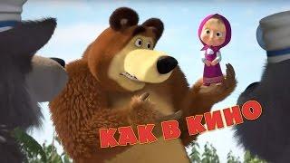"""Маша и Медведь - Прощальная песенка """"Как в кино"""""""
