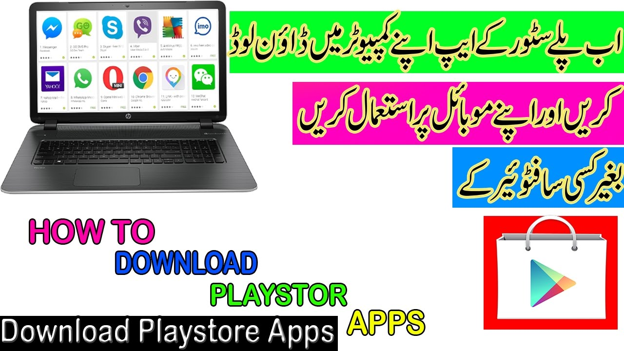 How to download playstore apps in pc or laptop in Urdu Hindi