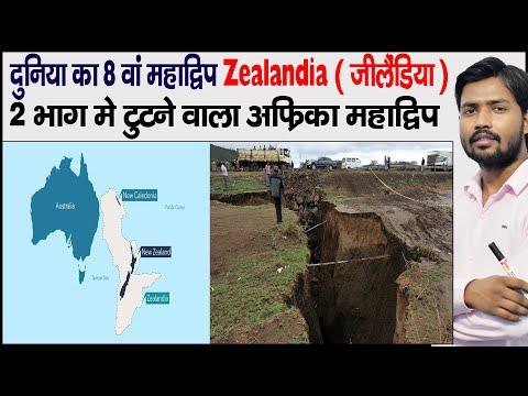 आठवां महाद्वीप, जीलैंडिया?   8th Continent? It's Called Zealandia   Khan GS Research Centre