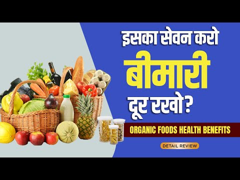 Health Benefits Of Organic Food : Full Info By Dr. Mayur Sankhe | Hindi