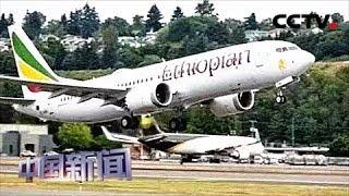 [中国新闻] 中国民航局:暂停波音737-8飞机商业运行 | CCTV中文国际