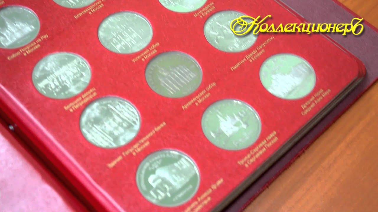 Предлагаем вам купить юбилейные и коллекционные монеты наборами и по 1 штуке. Спец предложение: монеты 2015 года по лучшим ценам. Продажа альбомов для монет и аксессуаров для коллекционеров. Возможна доставка по саратову бесплатно от 2000 рублей. Возможна доставка в регионы рф.