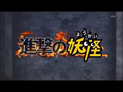 進撃の妖怪【妖怪ウォッチ×進撃の巨人MAD】