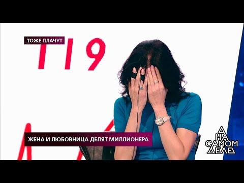 Жена и любовница делят миллионера. На самом деле. Самые драматичные моменты выпуска от 16.12.2019