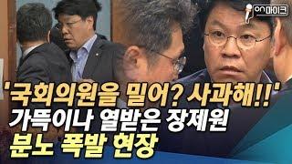 장제원 '국회의원을 밀어? 사과해!!' 분노 폭발 현장 풀영상 [ON 마이크]