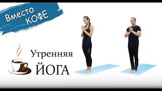 УТРЕННЯЯ практика йоги для НАЧИНАЮЩИХ и ПРОДОЛЖАЮЩИХ 40 минут ЙогаБанда