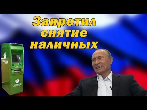 ПУТИН СДЕЛАЛ ЛИМИТ НА СНЯТИЕ НАЛИЧНЫХ С БАНКОВСКИХ КАРТ!