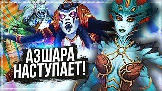 Азшара готовится к вторжению — World of Warcraft