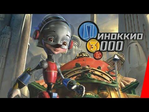 Смотреть мультфильм роботы онлайн в hd