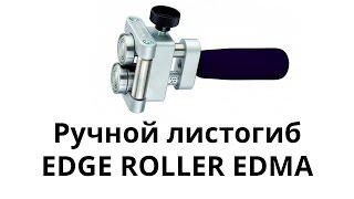 Ручной листогиб EDGE ROLLER EDMA(, 2016-03-18T08:51:23.000Z)