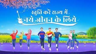 Hindi Christian Dance | स्तुति करें राज्य में नये जीवन के लिये | God's People Worship and Praise God