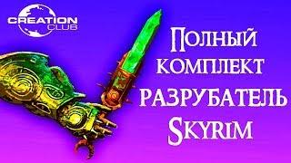 Skyrim | РАЗРУБАТЕЛЬ | Creation Club