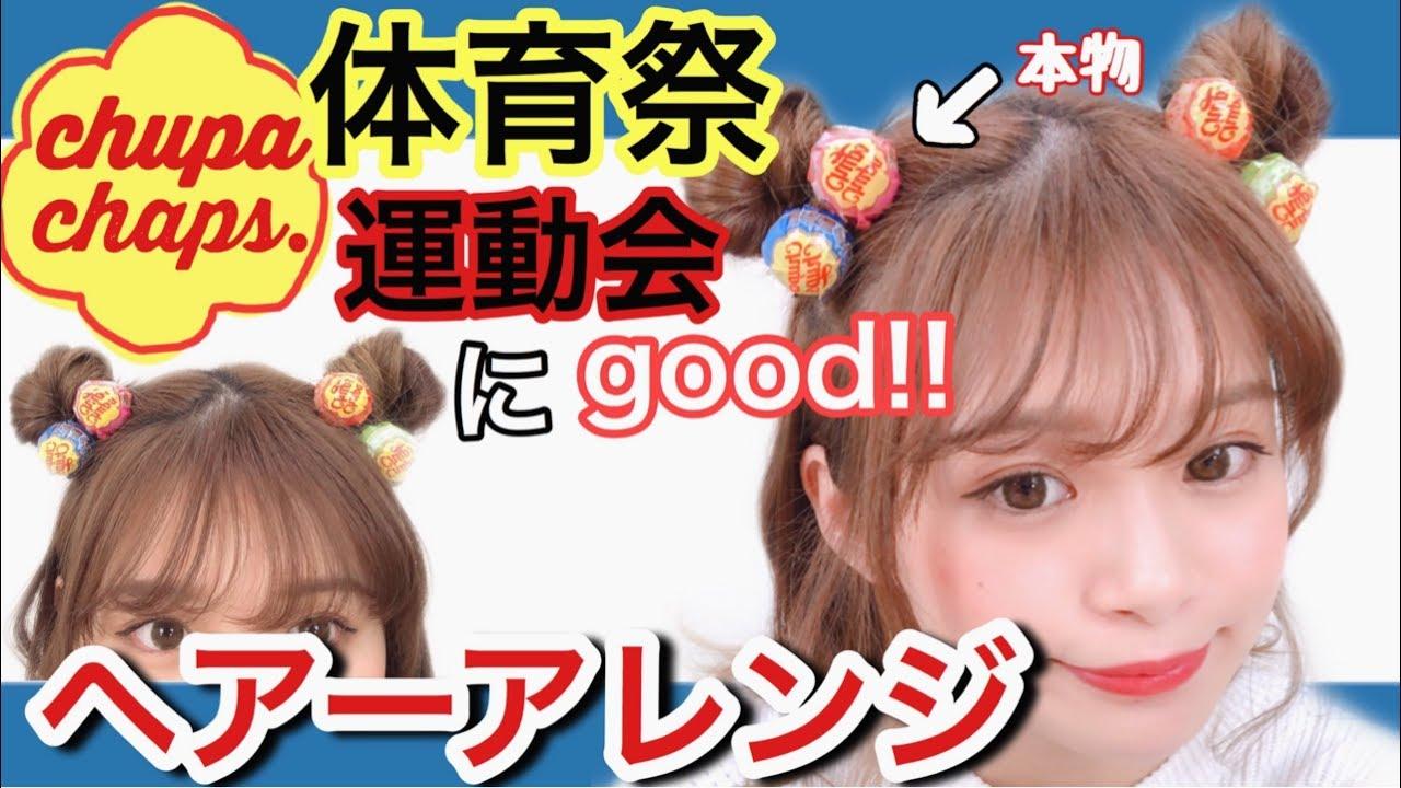 【体育祭ヘアー】簡単可愛い流行りのチュッパチャプスヘアー!
