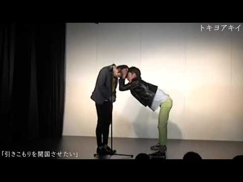 【トキヨアキイ】漫才「引きこもりを開国させたい」2016.7.21(木)ケイダッシュステージゴールドライブより