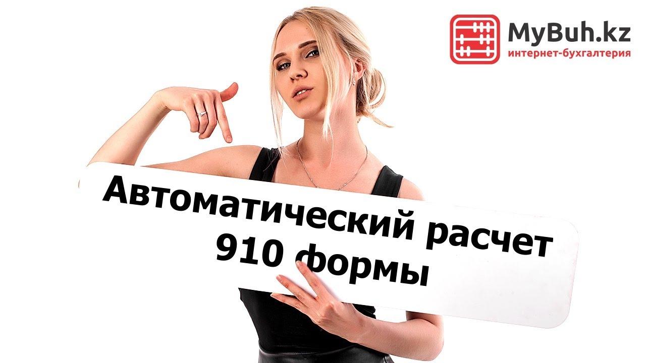 Консультация у бухгалтера онлайн казахстан как заполнить декларацию 3 ндфл о продаже автомобиля видео