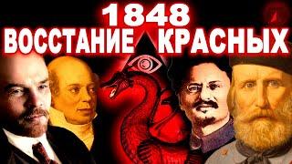 Вот кто Ленин,Троцкий и Гарибальди НА САМОМ ДЕЛЕ!Красная революция РОТШИЛЬДА 1848(ЗАПРЕТНАЯ ТЕМА)