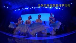 Mazhu  DAnce, 媽祖舞,   20170115