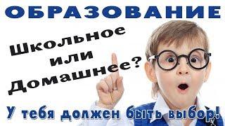 Семейное образование // ЧТО ПРИШЛО С ОПЫТОМ