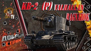 Warhammer 40K КВ 2 (Р) (Broadcast World of Tanks)