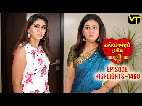 Kalyanaparisu Tamil Serial Episode 1460 Highlights on Vision Time. Let's know the new twist in the life of  Kalyana Parisu ft. Arnav, srithika, SathyaPriya, Vanitha Krishna Chandiran, Androos Jesudas, Metti Oli Shanthi, Issac varkees, Mona Bethra, Karthick Harshitha, Birla Bose, Kavya Varshini in lead roles. Direction by AP Rajenthiran  Stay tuned for more at: http://bit.ly/SubscribeVT  You can also find our shows at: http://bit.ly/YuppTVVisionTime    Like Us on:  https://www.facebook.com/visiontimeindia