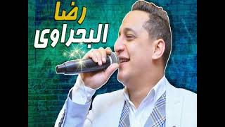 رضا البحراوي متصدقوش من فيلم حلاوة روح