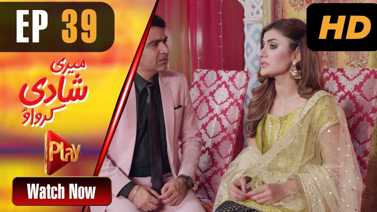 Meri Shadi Karwao - Episode 39 Play Tv Aug 21, 2019