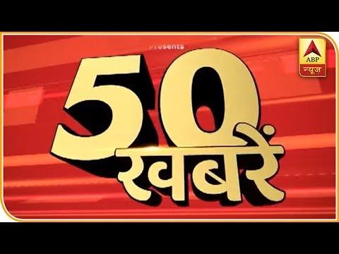 ABP न्यूज पर दोपहर की 50 बड़ी खबरें | ABP News Hindi thumbnail