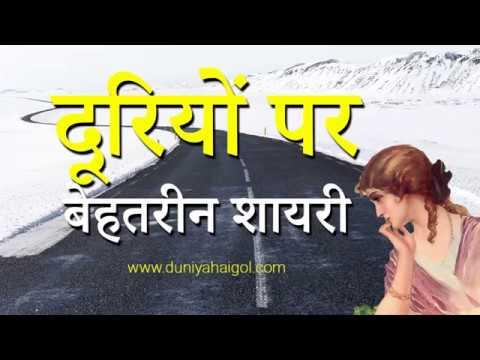 दूरियाँ शायरी | Dooriyan Shayari