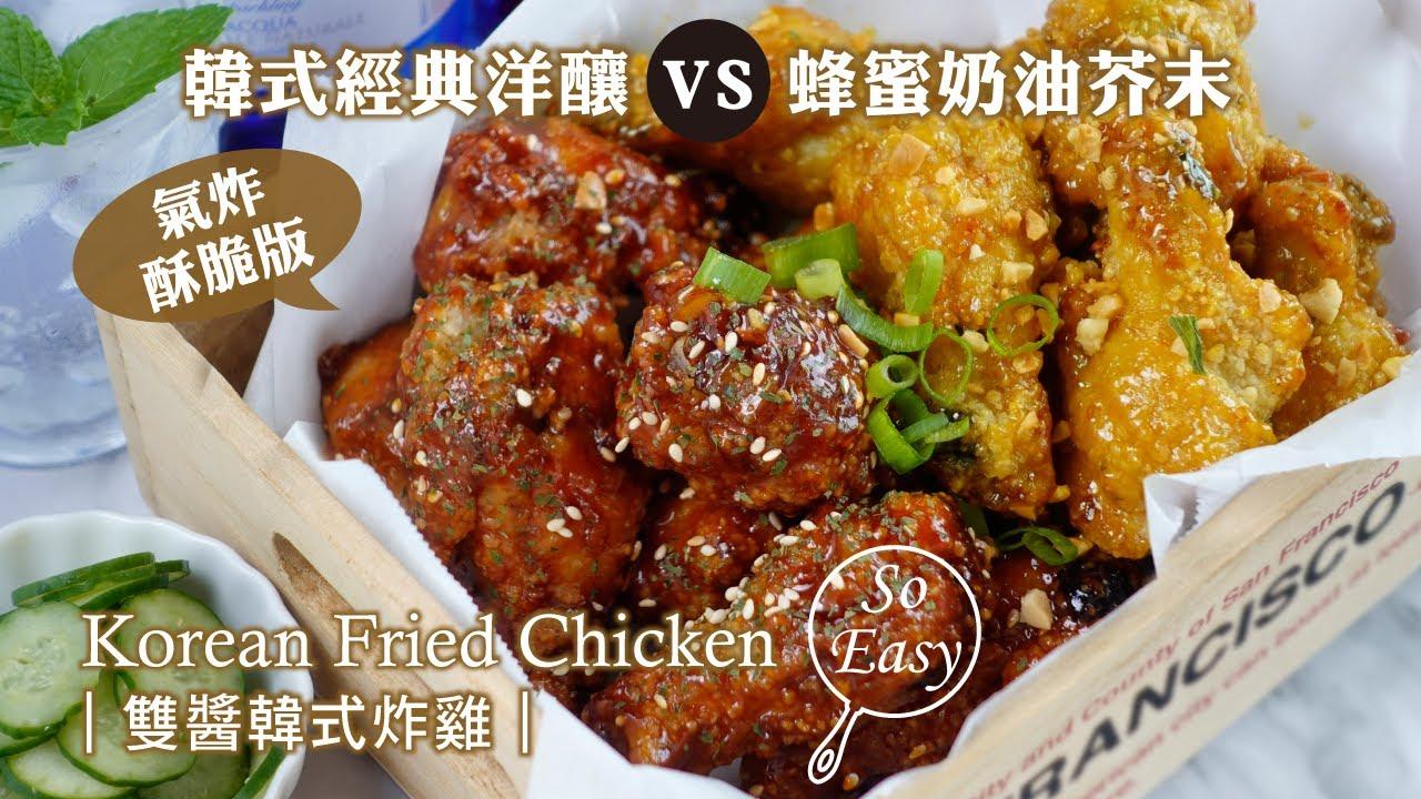 氣炸 雙醬韓式炸雞 |韓式經典洋釀 VS 蜂蜜奶油芥末|Air fryers Korean Fried Chicken