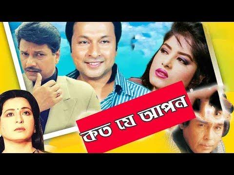 Koto Je Apon (কত যে আপন) Full Bangla Movie - Bapparaj   Shilpi   Alamgir - Bangla Movie Koto Je Apon