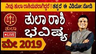 ತುಲಾ ರಾಶಿ ಭವಿಷ್ಯ  may 2019 Tula rashi  kannada rashi bhavishya zee kannada karnataka kannda tv