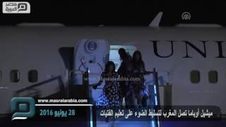 مصر العربية |  ميشيل أوباما تصل المغرب لتسليط الضوء على تعليم الفتيات