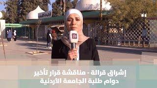 إشراق قرالة - مناقشة قرار تأخير دوام طلبة الجامعة الأردنية