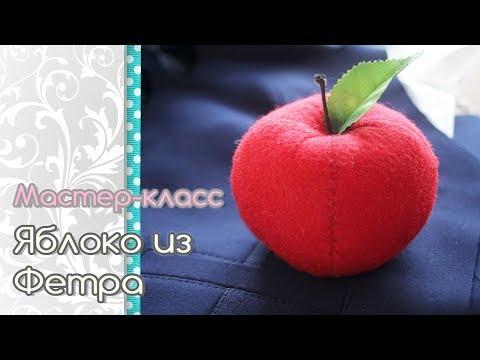 Яблоко своими руками фетр